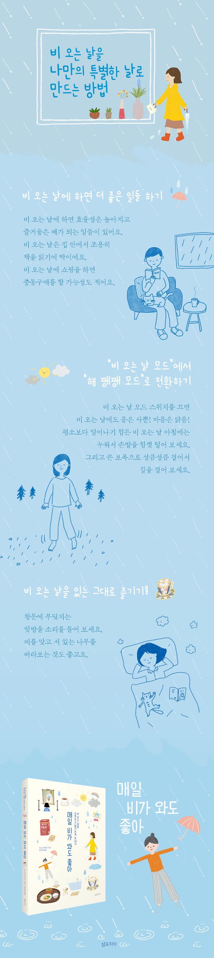 매일 비가와도 좋아_상세이미지_시안수정.jpg